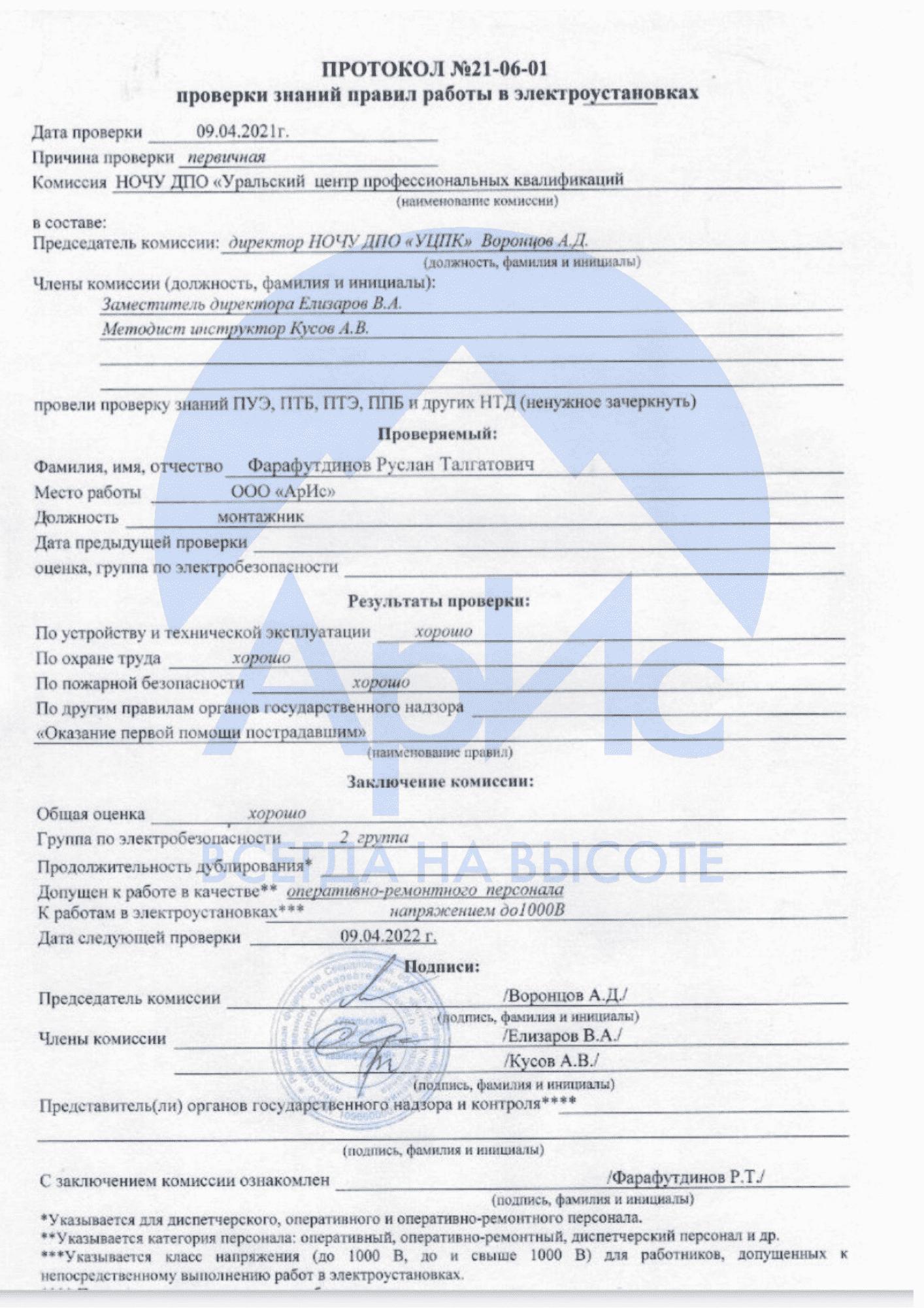 Промышленный альпинист: Фарафутдинов Р.Т. (2 стр.)