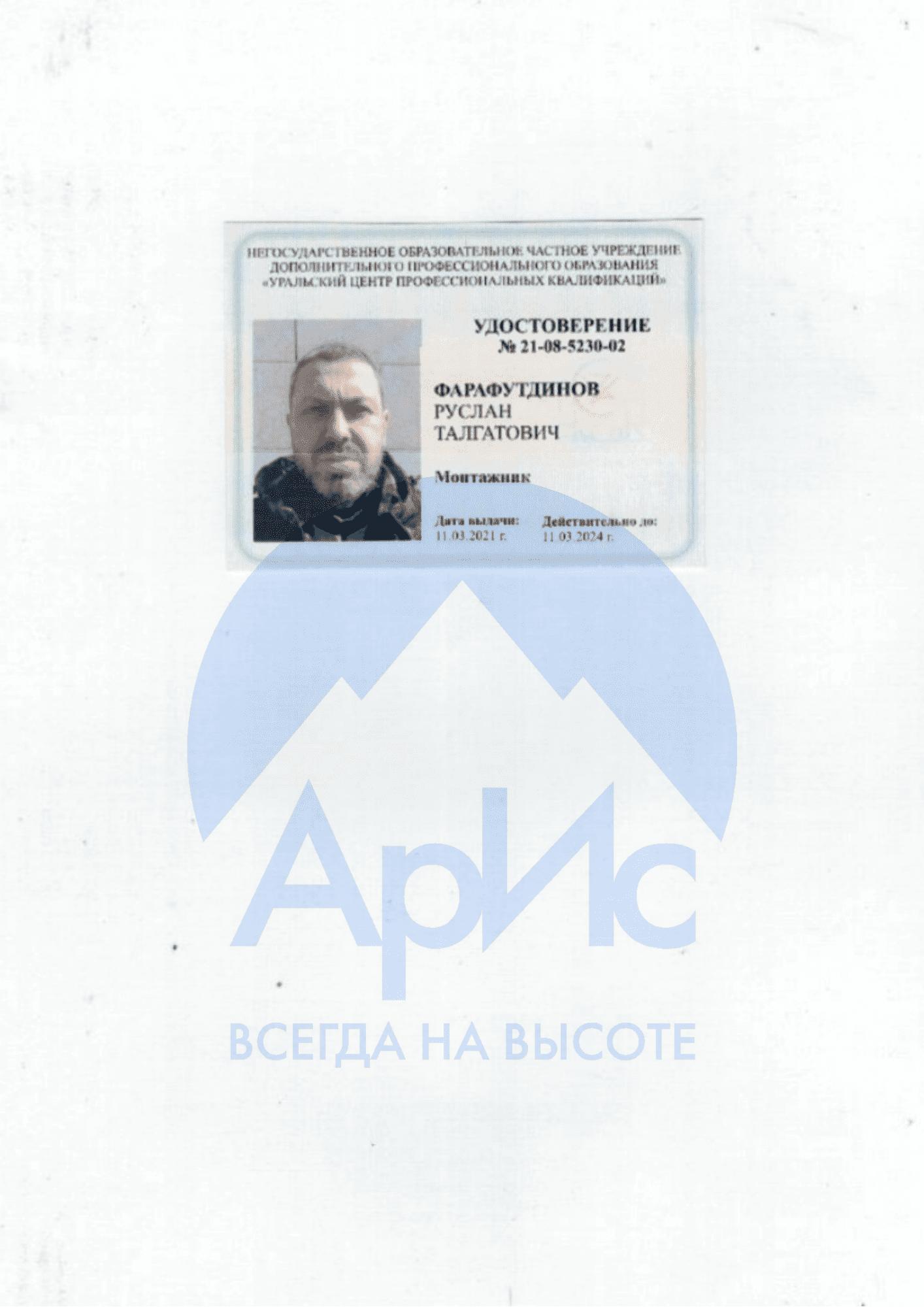 Промышленный альпинист: Фарафутдинов Р.Т. (3 стр.)