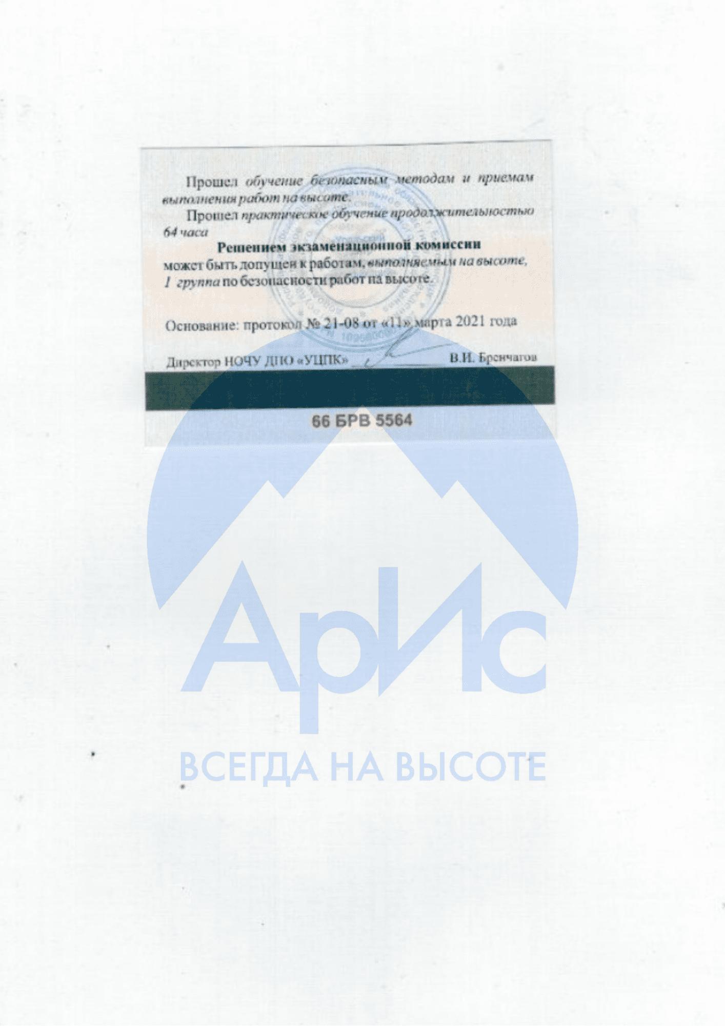 Промышленный альпинист: Фарафутдинов Р.Т. (4 стр.)