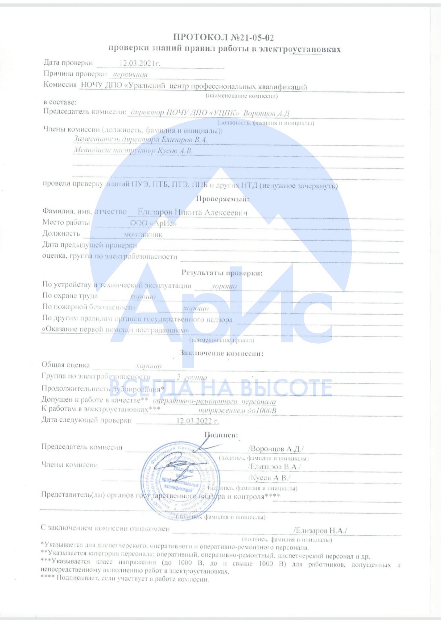 Промышленный альпинист: Елизаров Н.А.