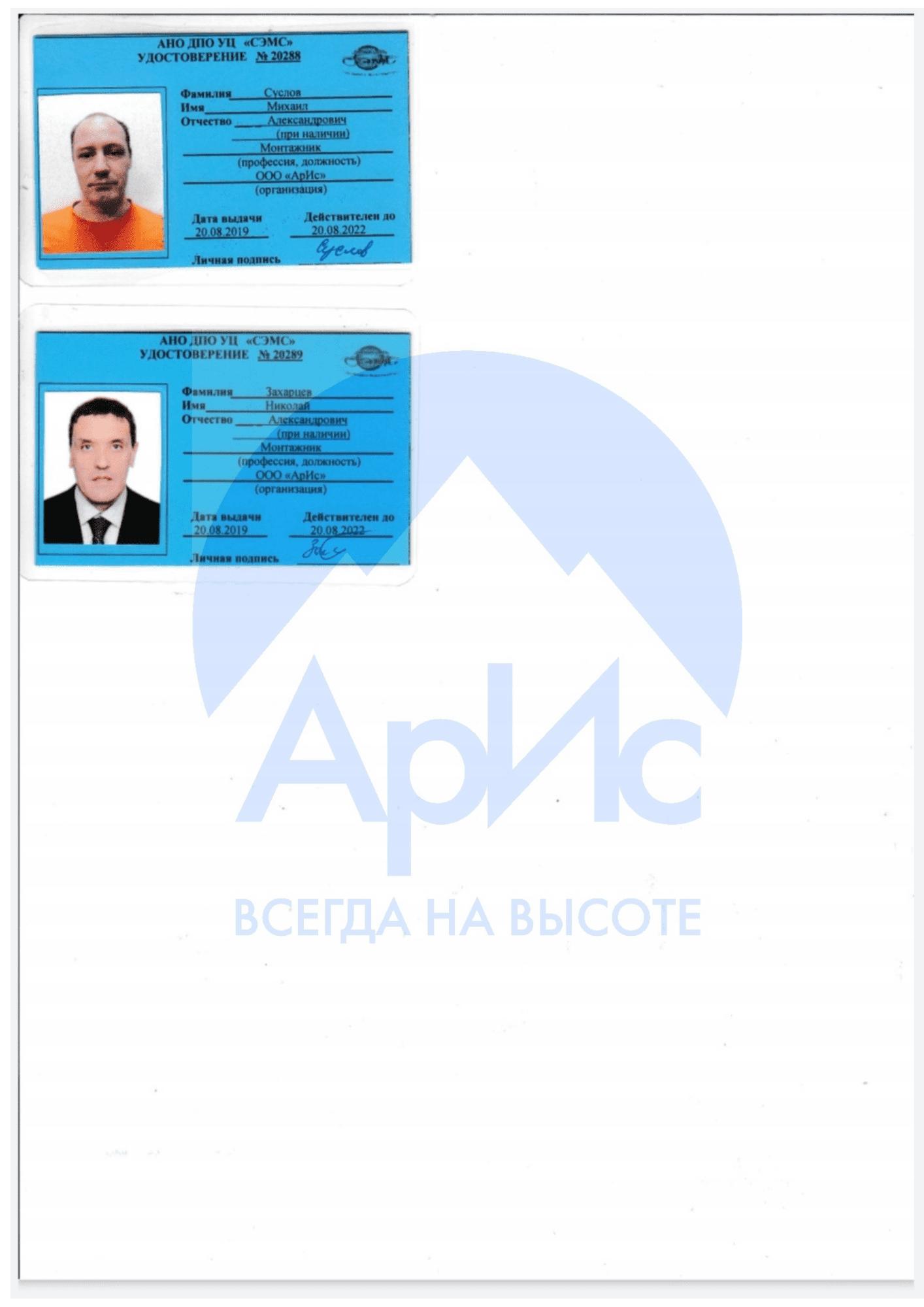 Удостоверения: Суслов М.А. Захарцев Н.А