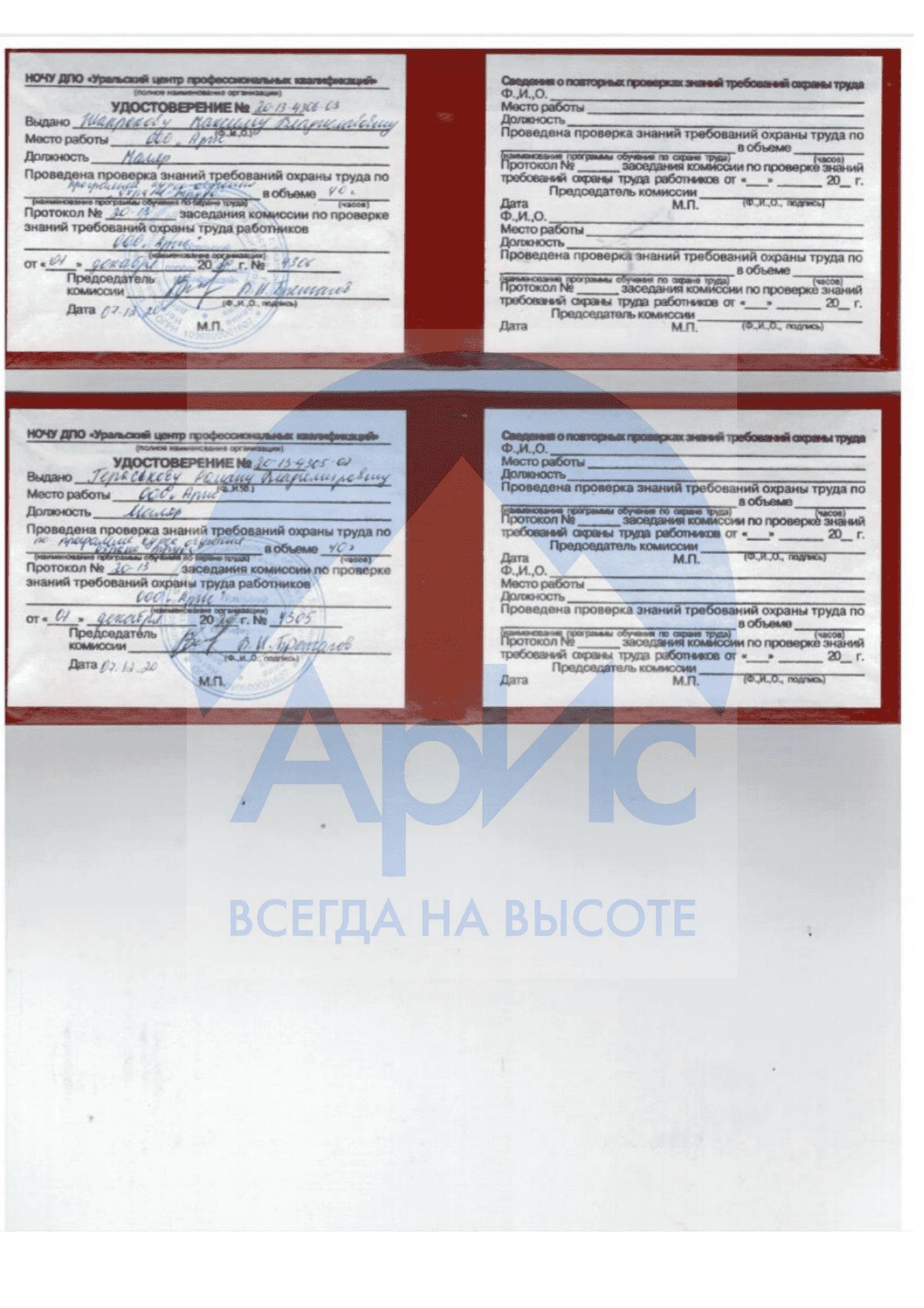 Удостоверения: Шакроков М.В. Геряськов Р.В