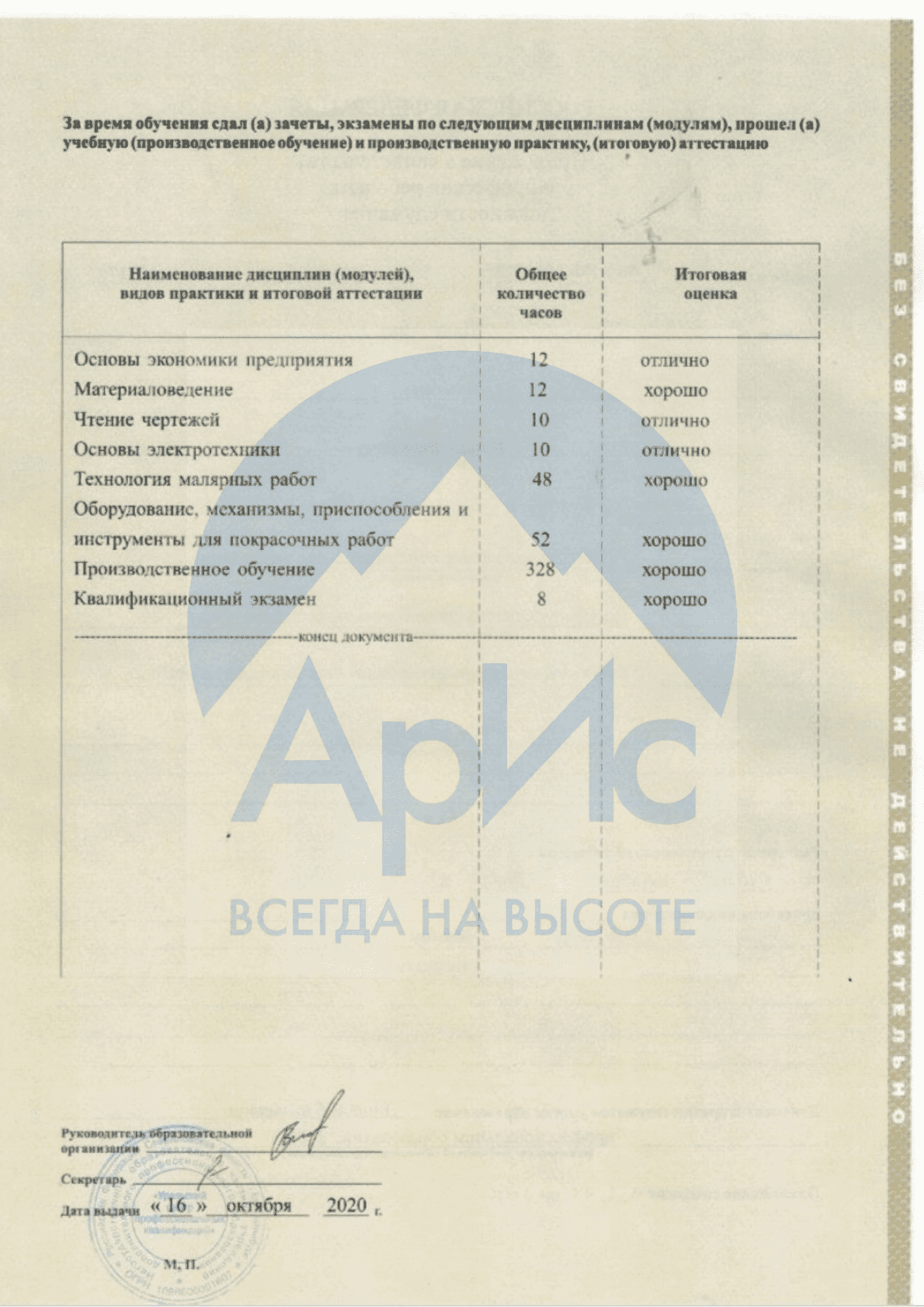 Промышленный альпинист: Шакроков М.В (2 стр.)